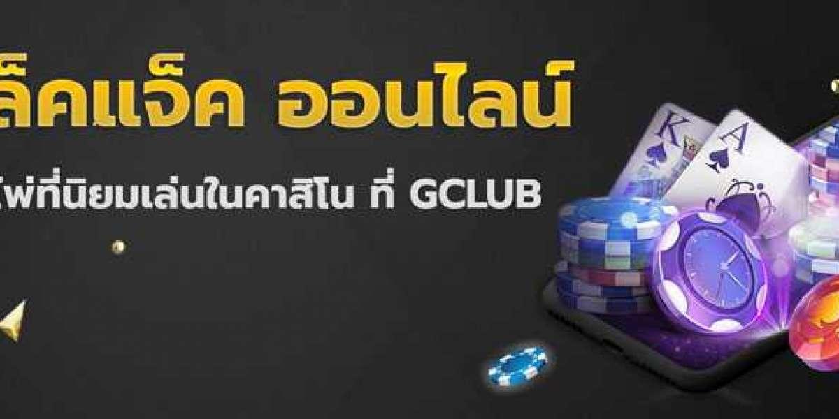 Gclub เป็นคาสิโนออนไลน์ที่เข้าถึงได้ทางเว็บ