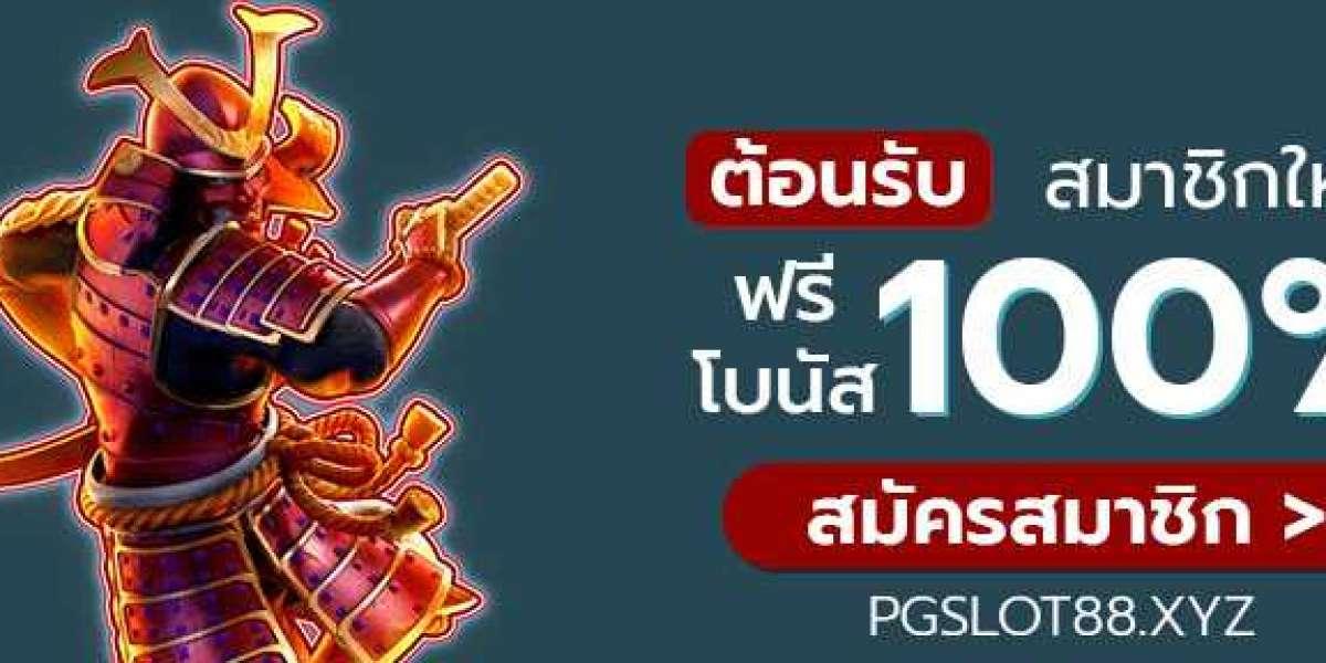 PG SLOT ผู้ให้บริการเกมสล็อตที่มีความน่าเชื่อถือและปลอดภัย 100%