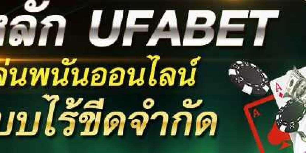 ufabet แทงบอลเว็บตรง บริการแทงบอลออนไลน์ ฝากถอนผ่านหน้าเว็บ